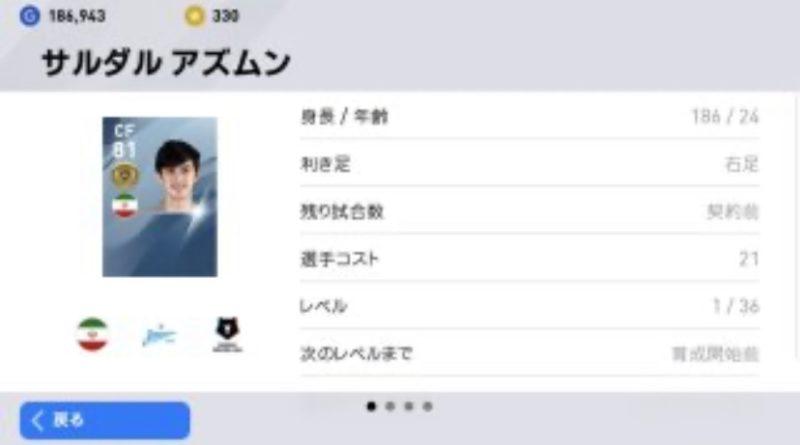 アプリ 2020 金玉 ウイイレ