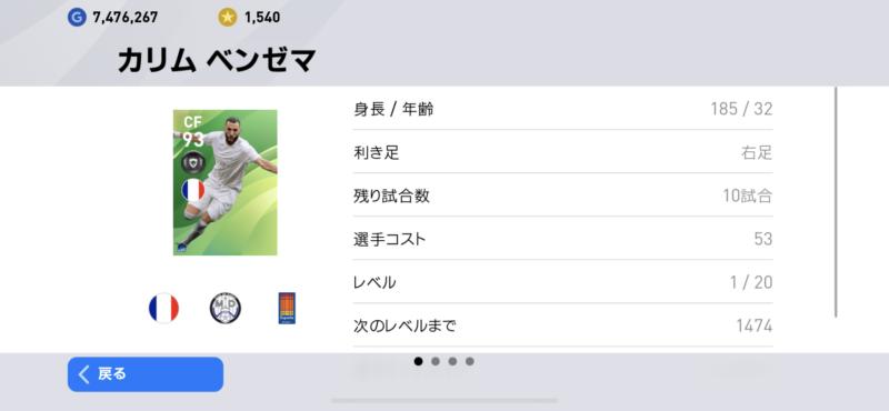 ウイイレ 2020 アプリ fp
