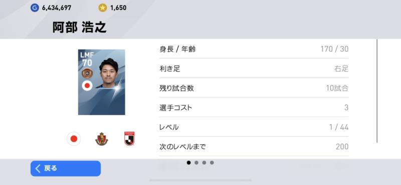 名古屋グランパス阿部浩之選手の能力値紹介【ウイイレアプリ2020】