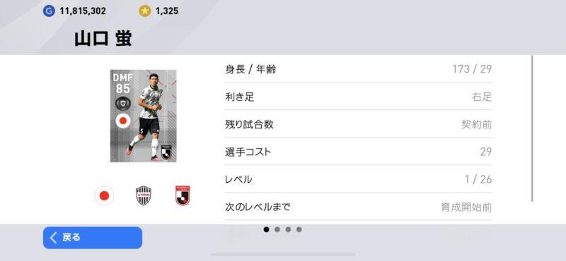アプリ 最強 スカッド ウイイレ 【ウイイレアプリ2021】レート1000以上を目指す効率的な上げ方・コツ解説!